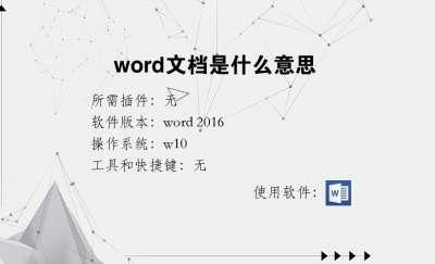 word文档是什么意思
