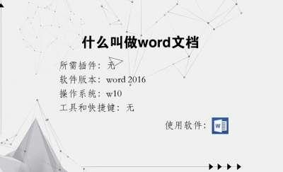 什么叫做word文档