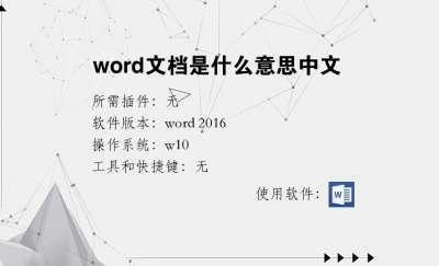 word文档是什么意思中文