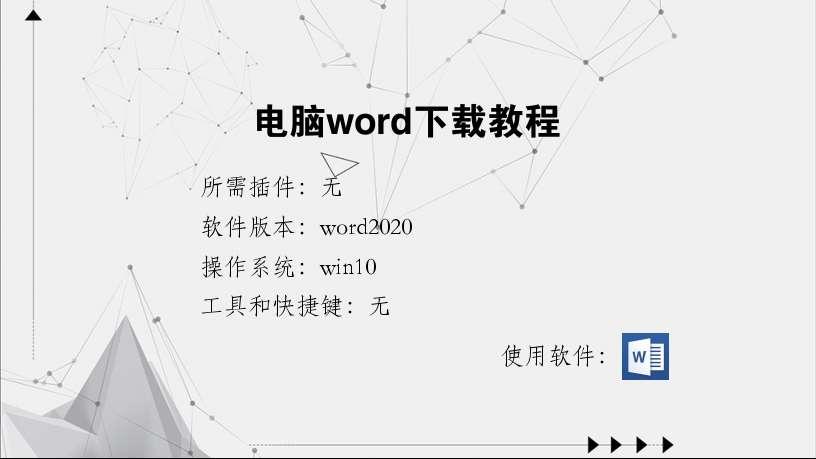 电脑word下载教程