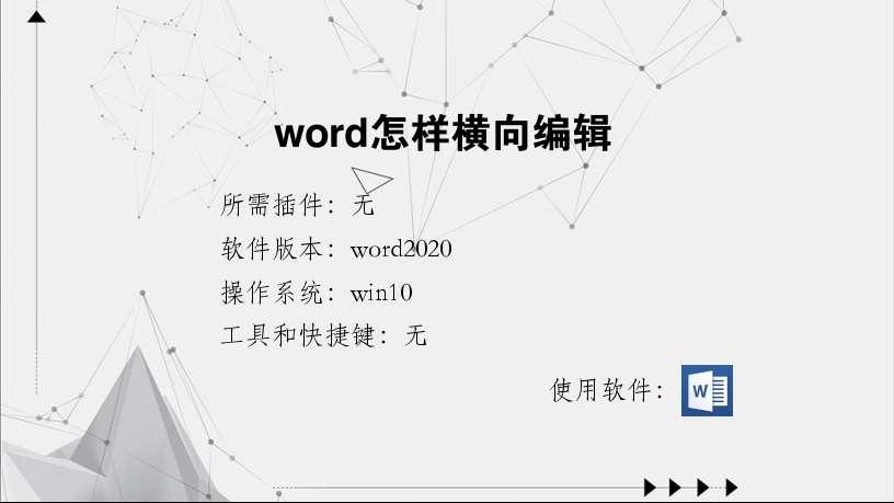 word怎样横向编辑