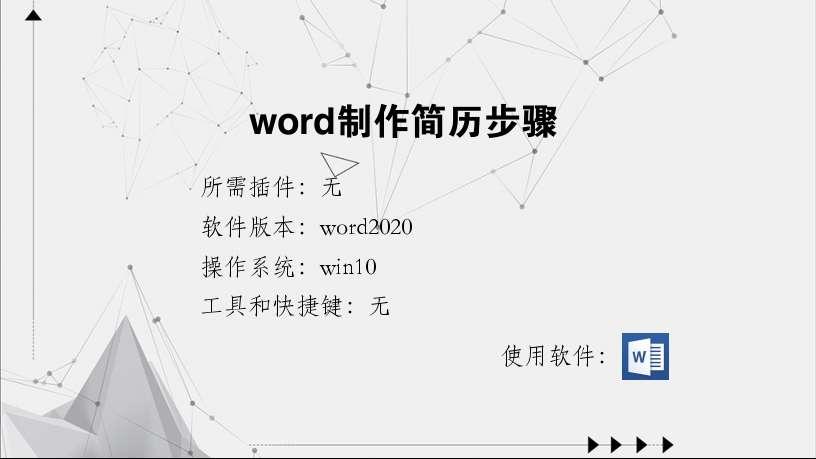 word制作简历步骤