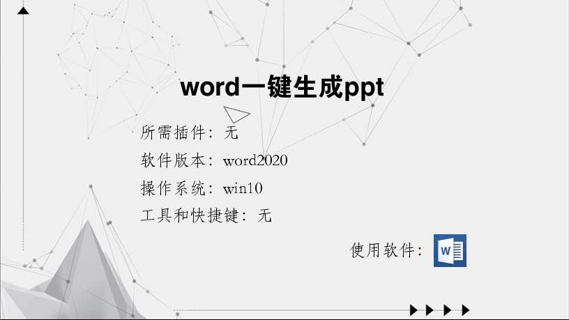 word一键生成ppt