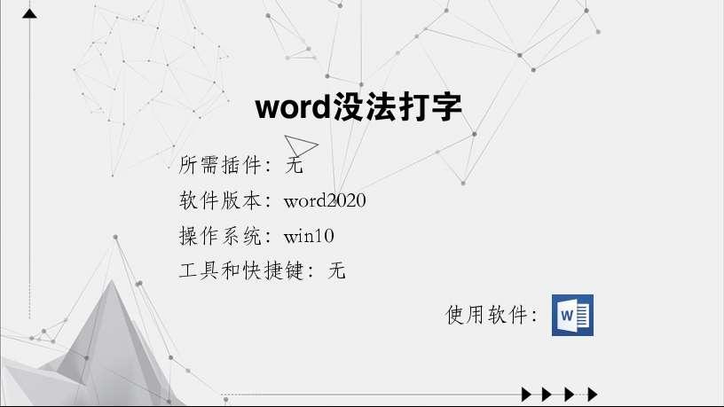 word没法打字