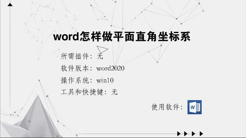 word怎样做平面直角坐标系