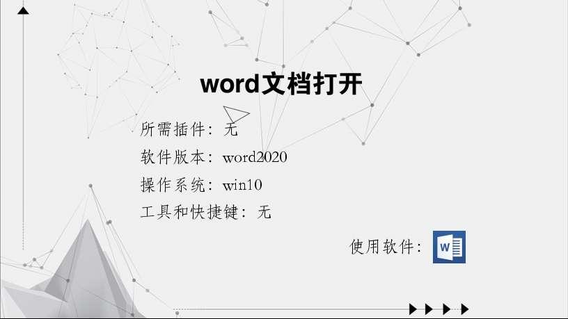 word文档打开