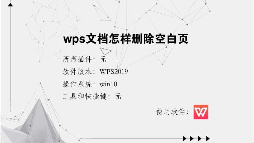 wps文档怎样删除空白页