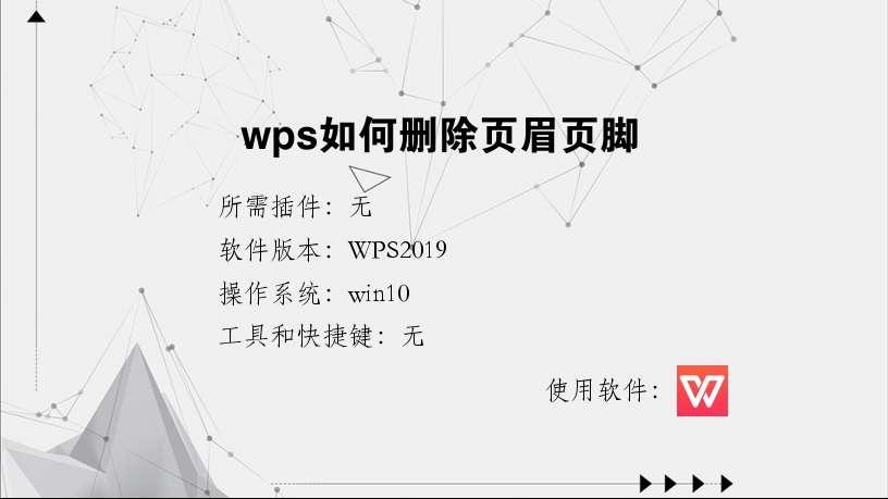 wps如何删除页眉页脚