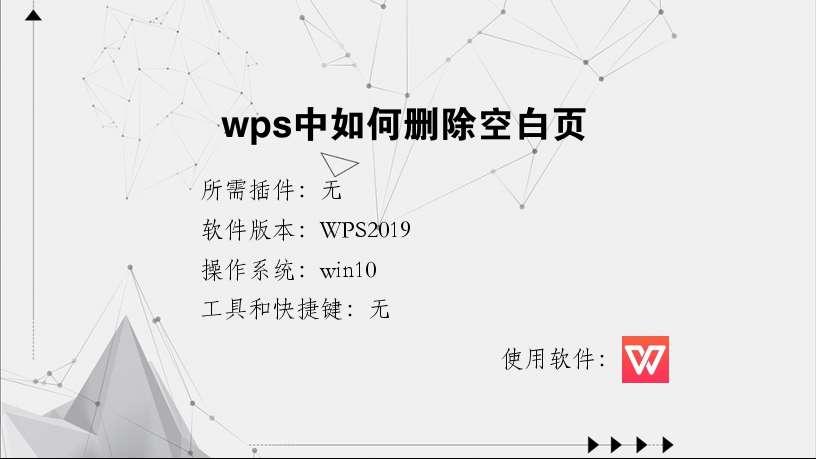 wps中如何删除空白页