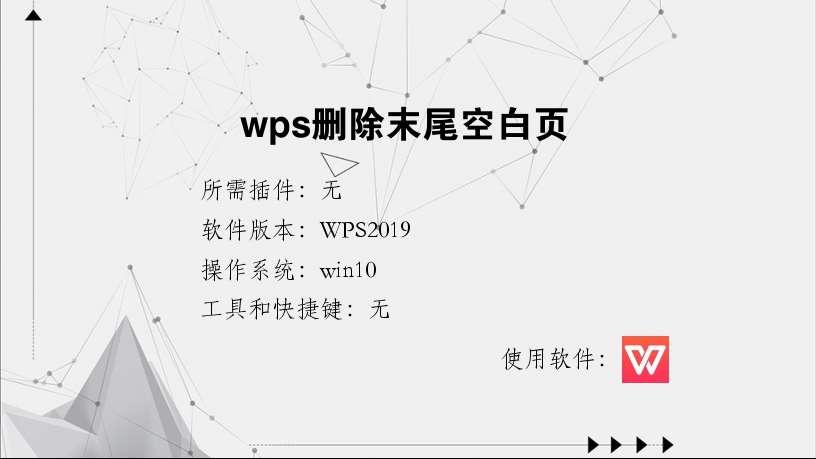 wps删除末尾空白页