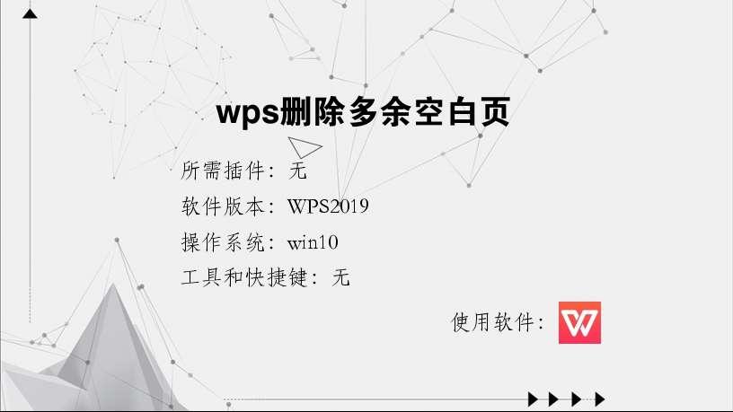 wps删除多余空白页