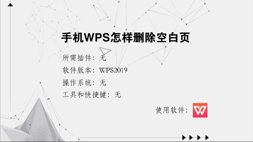 手机WPS怎样删除空白页