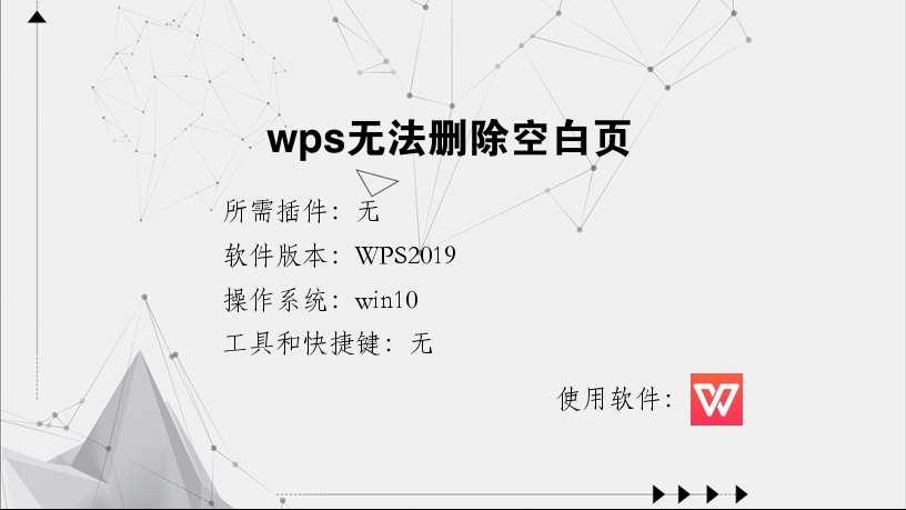 wps无法删除空白页