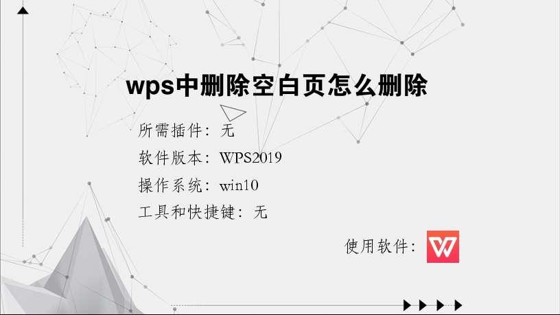 wps中删除空白页怎么删除