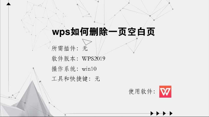 wps如何删除一页空白页