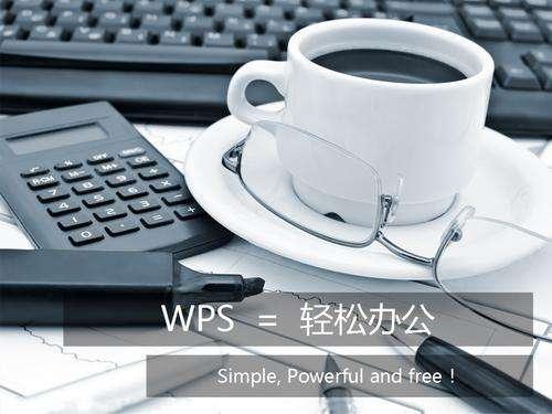 wps取消自动编号