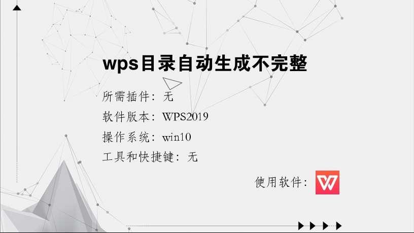 wps目录自动生成不完整
