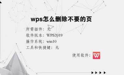 wps怎么删除不要的页