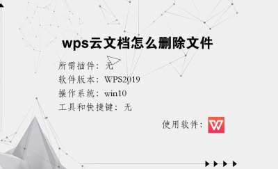 wps云文档怎么删除文件
