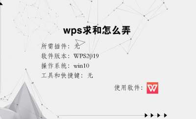 wps求和怎么弄
