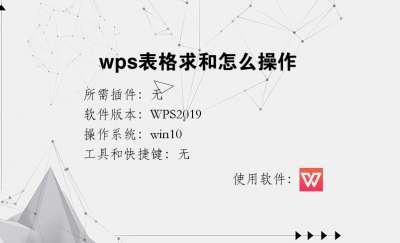 wps表格求和怎么操作