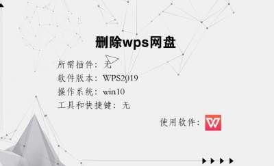 删除wps网盘