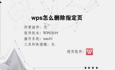 wps怎么删除指定页