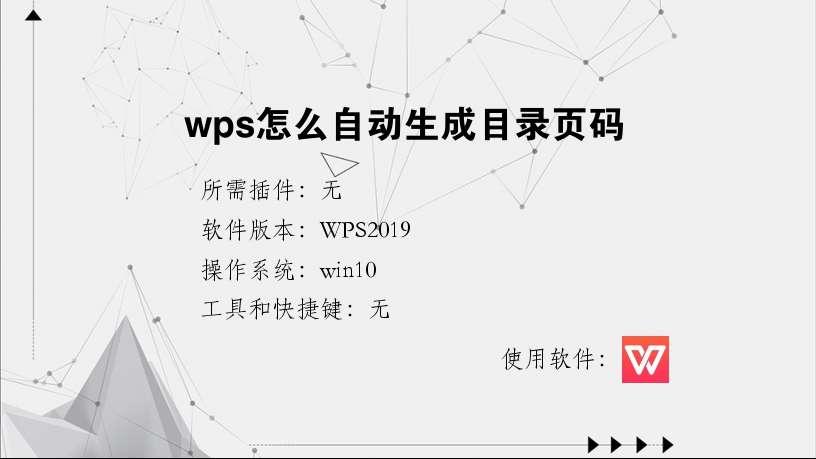 wps怎么自动生成目录页码