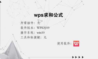 wps求和公式