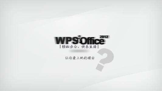 wps如何生成目录页码