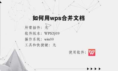 如何用wps合并文档