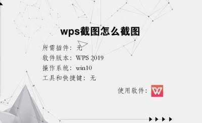wps截图怎么截图