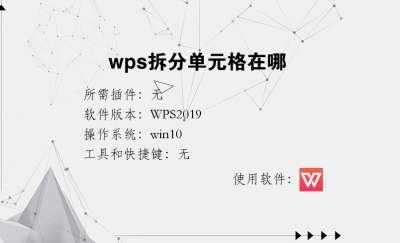 wps拆分单元格在哪