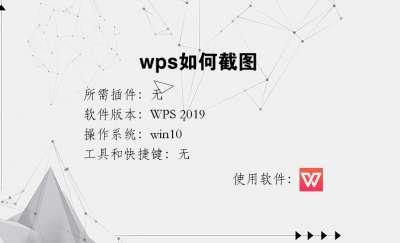 wps如何截图