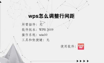 wps怎么调整行间距