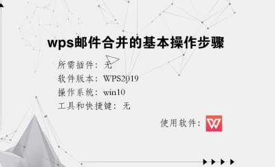 wps邮件合并的基本操作步骤