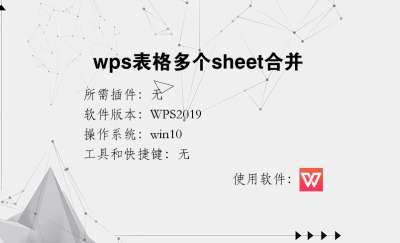 wps表格多个sheet合并