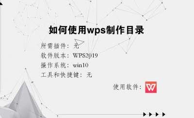 如何使用wps制作目录
