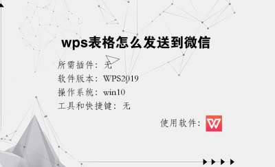 wps表格怎么发送到微信
