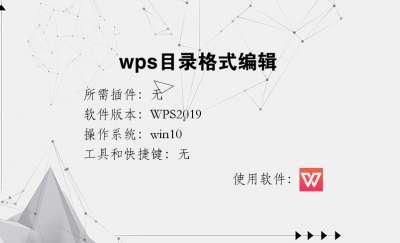 wps目录格式编辑