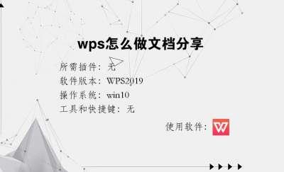 wps怎么做文档分享