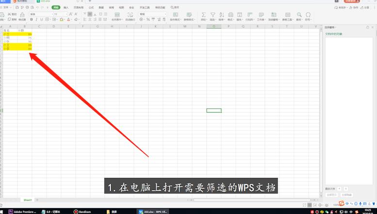 wps怎么筛选重复数据