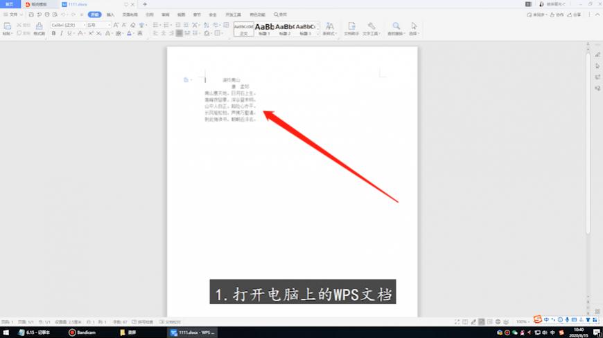 wps文档怎么编辑页码