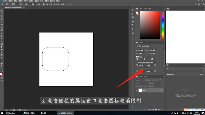 ps圆角矩形工具怎么改圆角
