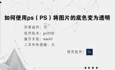 如何使用ps(PS)将图片的底色变为透明