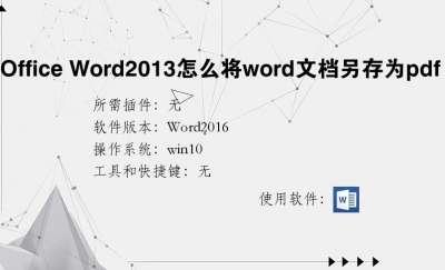 Office Word2013怎么将word文档另存为pdf