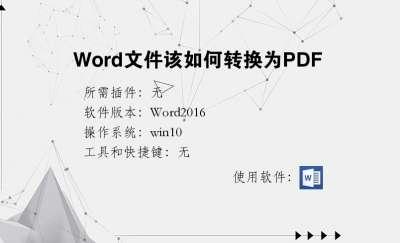 Word文件该如何转换为PDF