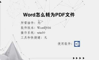 Word怎么转为PDF文件