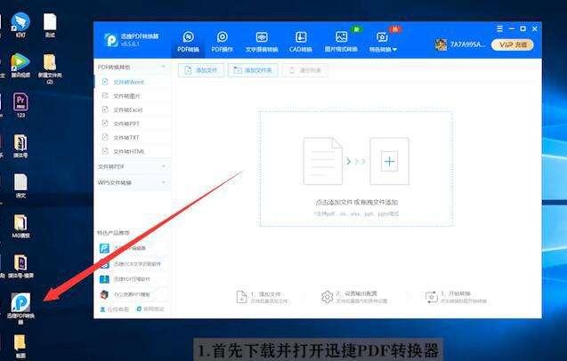 PDF转Excel怎么转