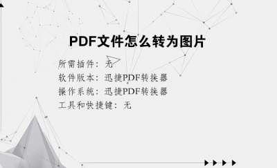 PDF文件怎么转为图片